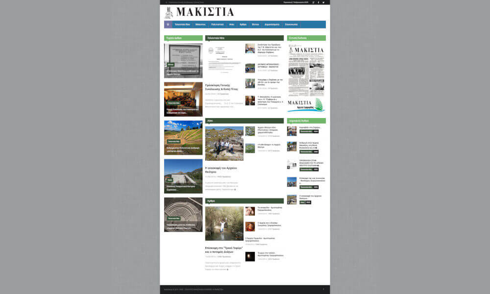 Web Design / Development - Makistia.gr